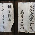 焼鳥 弁慶 - でも、ボリューミーでリーズナブルな人気店!
