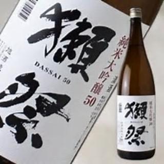 【11月26日~12月6日】獺祭純米大吟50プレゼント!!