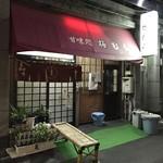 梅むら - The 昭和