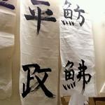 Menyakaijin - 本日の出汁の一部