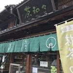 茶和々 - お店
