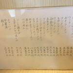 Hirakutei - テーブルのメニュー