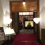 メインダイニングルーム 三笠 - レストラン入り口