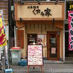 くだら家 - 川崎駅東口から仲見世通りを徒歩3分右側のお店でございます