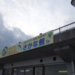 みさきまぐろ倶楽部 - (2017/10月)外観