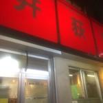 井荻飯店 -