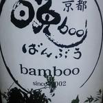 晩boo -