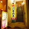 親鳥専門店 ばかたれ - 外観写真: