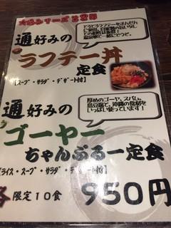 琉球・梅酒ダイニング てぃーだ - 通好みのメニュー