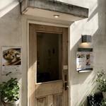 カフェ豆茶 - 路地のこの扉を開けると、ステイアウェイ to  ヘブンが(2017.10.24)