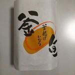 釜旬 そごう神戸店 - ごく普通のいなり寿司もあるよ