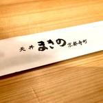 天丼まきの 京都寺町店 -
