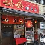 安安餃子房  -