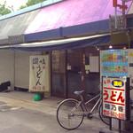 本格さぬきうどん 穂乃香 - 店舗外観。ほんの少しアーケードから外れた位置にある地味な外観の店なので、初回訪問時には要注意。