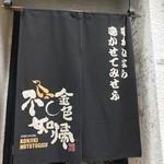 Konjikihototogisu - 暖簾