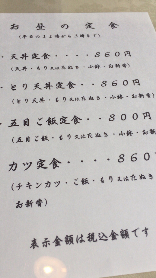 秘伝 名物そば name=