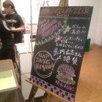 カフェ・マルグリット - 川西阪急での看板