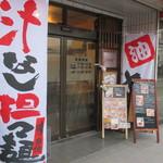 汁なし麺専門店 メンデザイン -