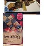 75275113 - サバの 串焼き  470円☆☆☆☆☆美味しかった                       脂のってます   骨を 気にしなくて食べられる                       贅沢さ  (*^ー^)ノ♪