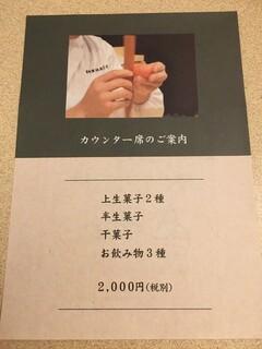 萬御菓子誂處 樫舎 - 予約して頂くお菓子