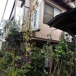 ひばり食堂 - お店