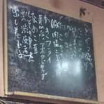 ひばり食堂 - メニュー