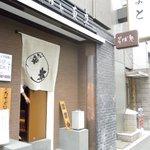 そば処 東京 - 普段入り口は開いてることが多い