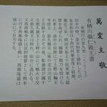 笹乃雪 - 有栖川熾仁親王の略歴