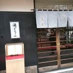 笹乃雪 - 笹乃雪 玄関