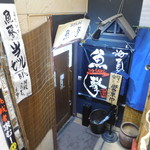 魚撃 - 入口