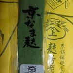 麩房老舗 - 京なま麩(よもぎ)