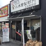 小木曽製粉所 - 店舗外観 2017年10月