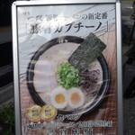 博多一双 祇園店 -