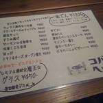 居酒屋コバラヘッタ - メニューその5