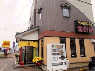 金次郎 本店 - お店