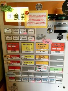 らぁ麺 紫陽花 - 券売機