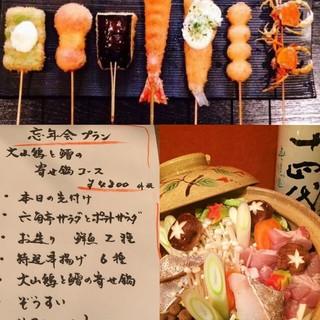 忘新年会プラン大山鷄と鱈の鍋コース4800円