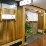 たか瀬 - 店舗入り口