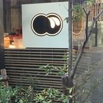 廚菓子くろぎ - 門からも見える店のマーク