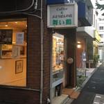 ぶどうぱんの店 舞い鶴 - 外観