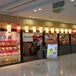 那の福 - 福岡空港国際線ターミナル4階にあるラーメン店です。