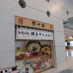 那の福 - お店は福岡空港国際線ターミナル4階にあります
