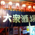 一郎 - ◆大衆酒場一郎