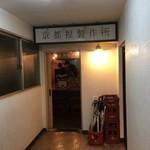 京都捏製作所 -