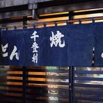 千登利 - 暖簾