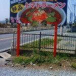 ラーメン東陽 - トマトラーメンの看板