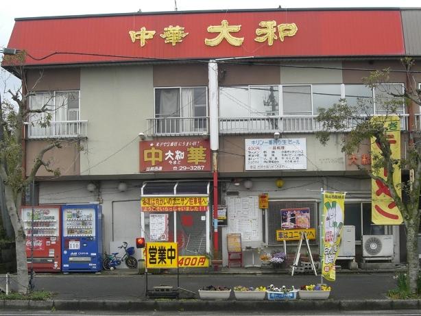 中華料理 大和