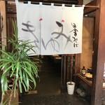 田舎そば みゆき - 南京町の路地に佇む、風流なそば屋さんです(2017.10.25)