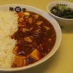 日本橋焼餃子 - 陳麻飯620円