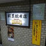 松葉総本店 - 店舗外観